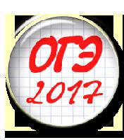 Картинки по запросу огэ 2017